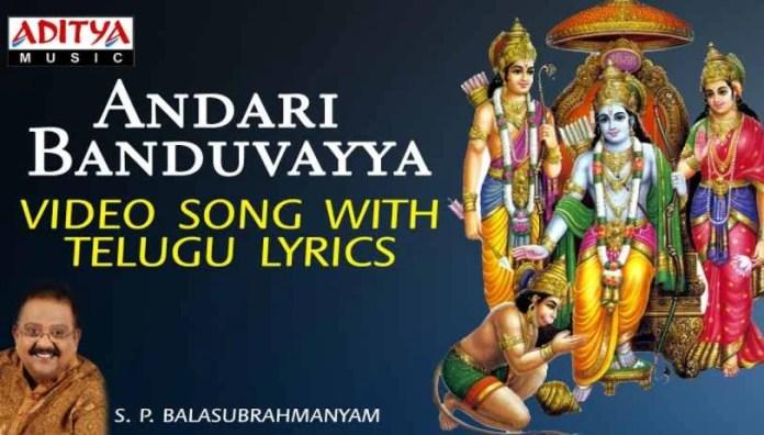 Andari Bandhuvaya Bhadrachala Ramaiah Song Lyrics