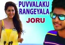 Puvvulaku Rangeyyala Song Lyrics