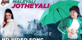 Maleyali Jotheyali Song Lyrics