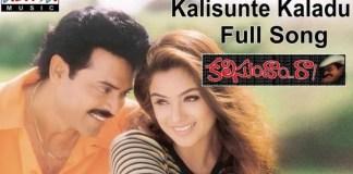 Kalisunte Kaladu Sukham Song Lyrics