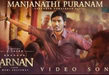 Manjanathi Puranam Song Lyrics