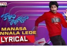 Manasa Ninnala Song Lyrics
