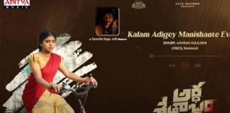 Kalam Adigey Manishante Evaru Song Lyrics