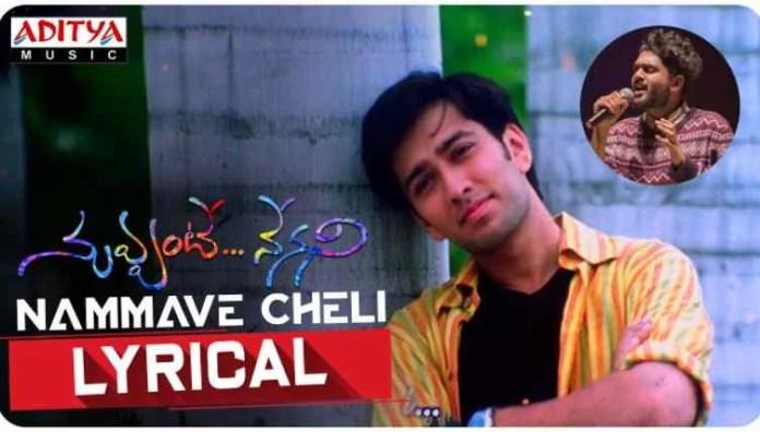 Nammave Cheli Song Lyrics