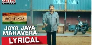 Jaya Jaya Mahavera Song Lyrics