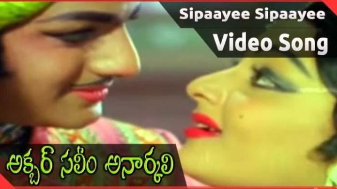 Sipaayi O Sipaayi Song Lyrics
