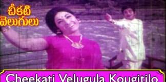Cheekati Velugula Kougitilo Song Lyrics