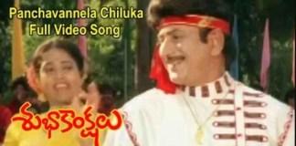 Panchavannela Chiluka Nanu Song Lyrics