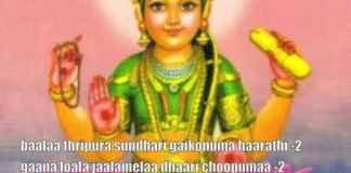 Bala Tripura Sundari Song Lyrics