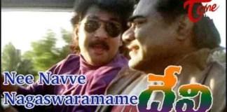 Nee Navve Nagaswarame Song Lyrics