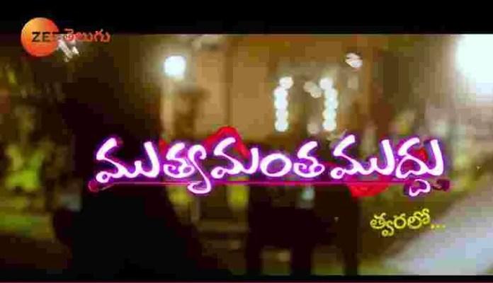 Muthyamantha Muddu Title Song Lyrics