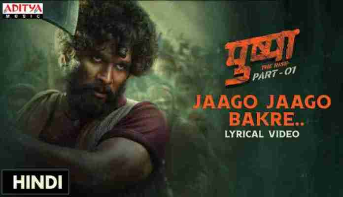 Jaago Jaago Bakre Song Lyrics