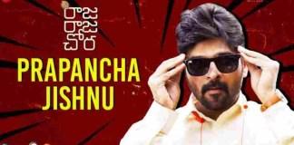 Prapancha Jishnu Song Lyrics