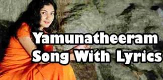 Yamuna Teeram Song Lyrics