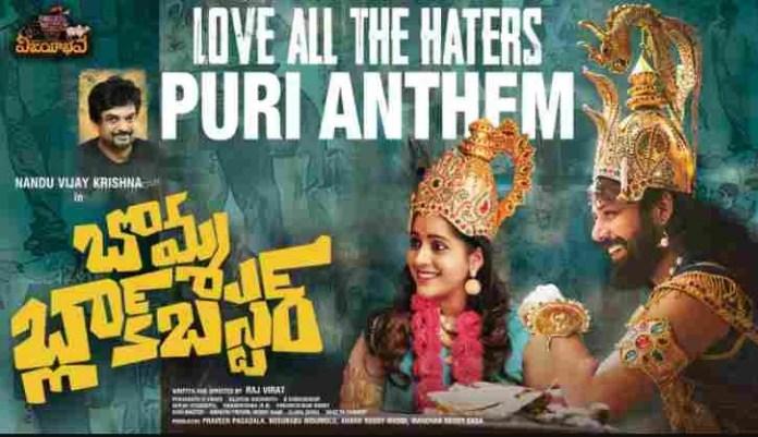 Puri Anthem Lyrics