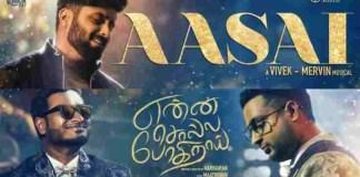 Aasai Song Lyrics