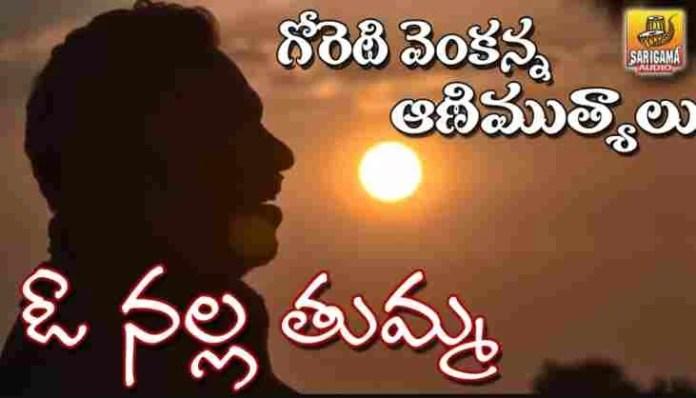O Nalla Thumma Song Lyrics