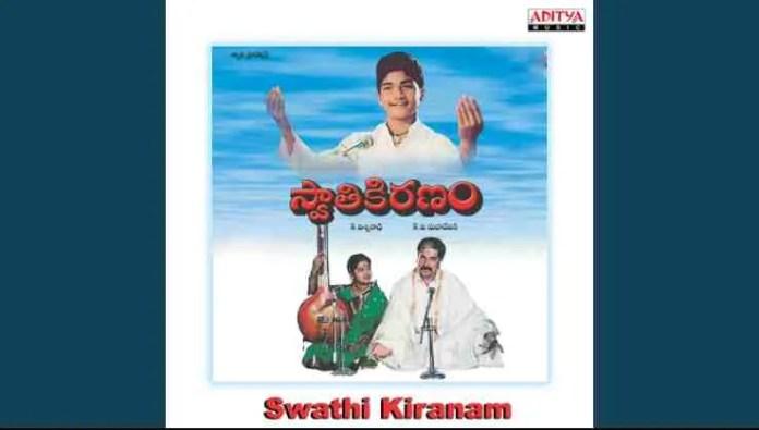 Sruthi Neevu Gathi Neevu Song Lyrics