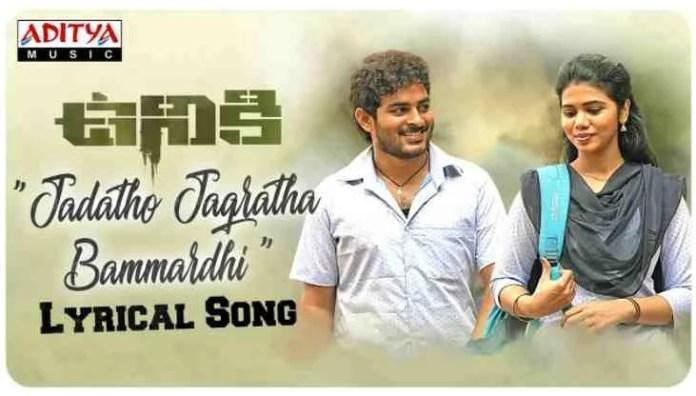Jadatho Jagratha Bammardi Song Lyrics