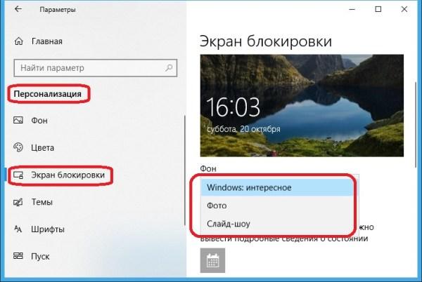 Экран блокировки Виндовс 10 картинки | Все возможности ...