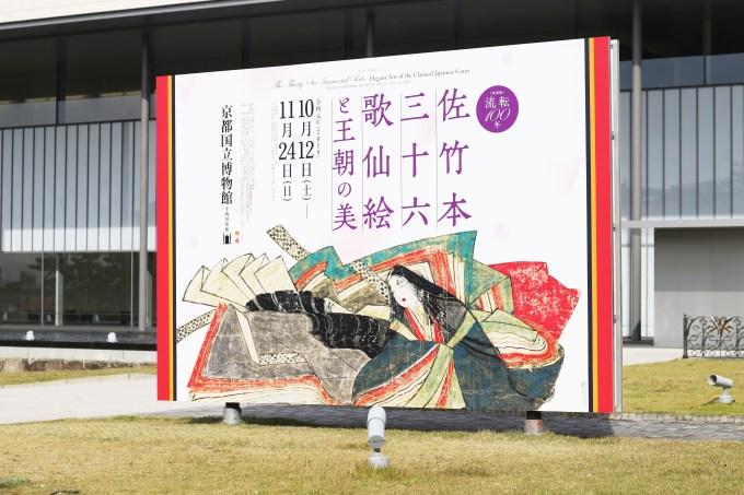 佐竹本三十六歌仙絵と王朝の美展覧会看板