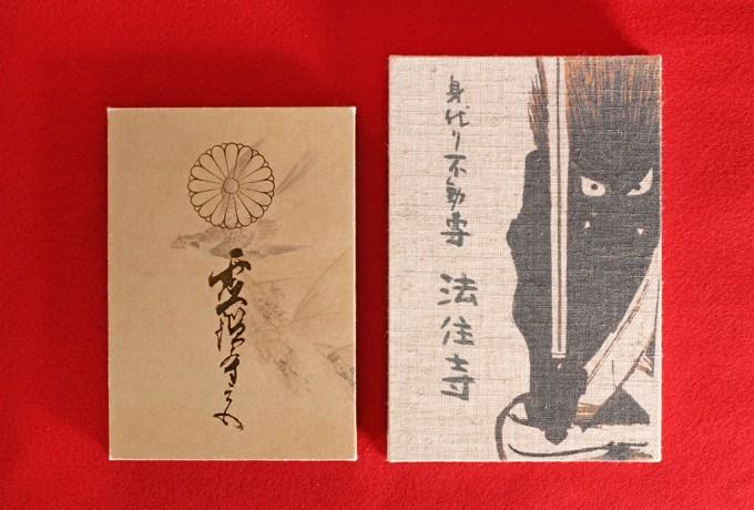京都の御朱印帳サイズ比較