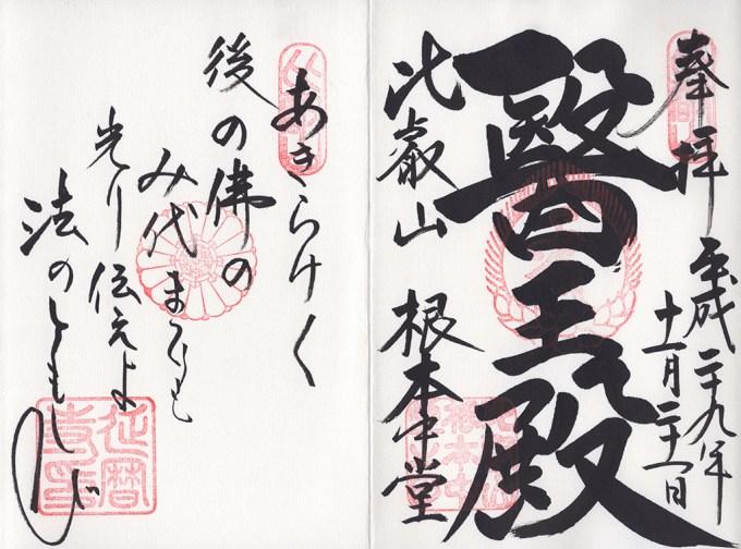 比叡山延暦寺根本中堂の御朱印とご詠歌
