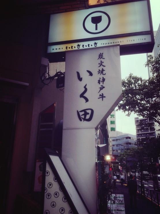 いく田_2830