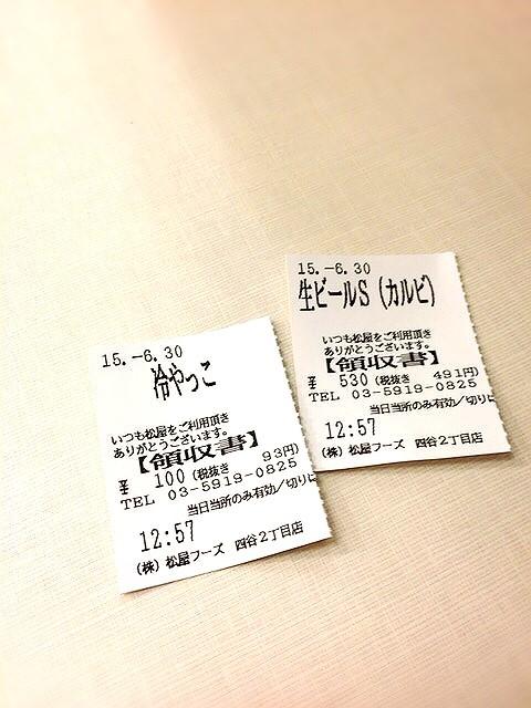 松吞み_4017