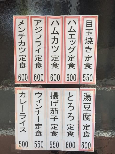 田中食堂_9977