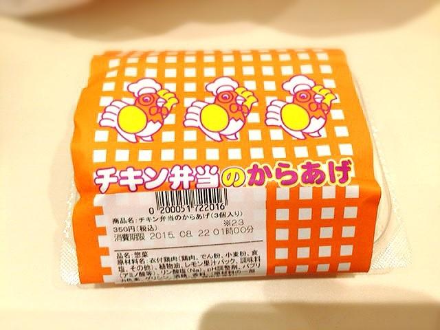 チキン弁当_6337