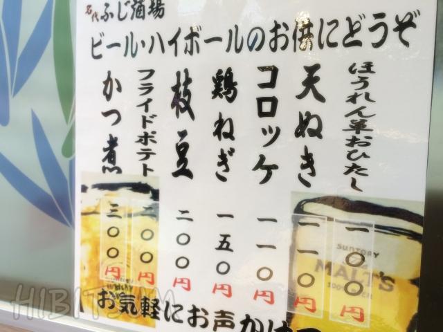 hujisakaba-_IMG_8844
