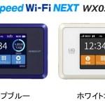 NECがWiMAX 2+ルーター「WX03」を新しく出したので2月に契約する!