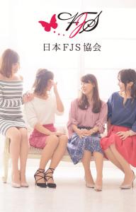 自撮りの教科書 ~日本FJS協会~ Kindle版  公開中 ‼