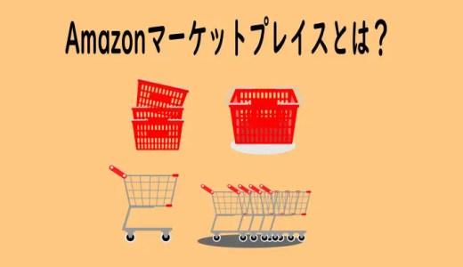 Amazonマーケットプレイスとは?出店体系やメリット・デメリットは?
