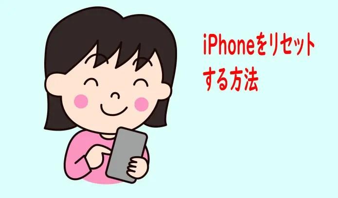 iPhoneの初期化(リセット)方法~下取りや売却前に必ず行っておきたい事