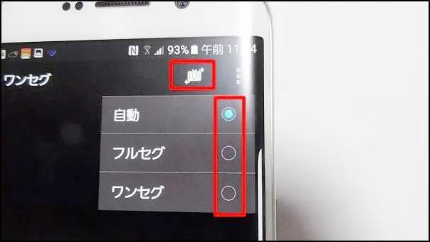 Galaxy S6 edge ワンセグ⇔フルセグ切り替え