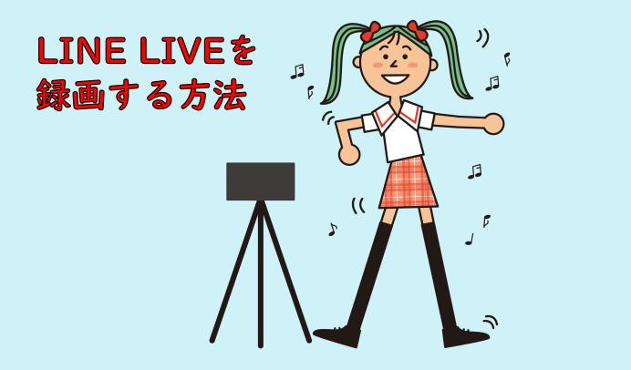 LINE LIVEをパソコン・iPhone・Androidで録画・ダウンロードする方法