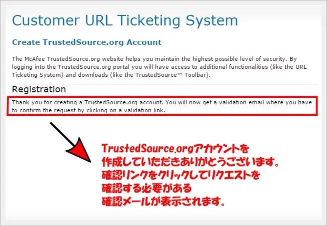 TrustedSource.orgにアカウントを作成