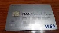 au WALLET ポイントは何に使える?プリペイドカードにチャージは出来るの?