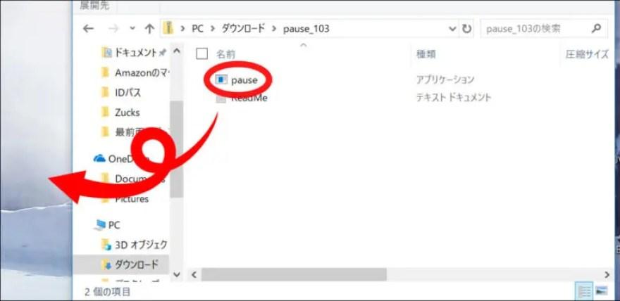 『pause』ファイル デスクトップに移動