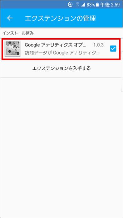 Googleアナリティクスで自分のアクセスを除外【パソコン&スマホ】