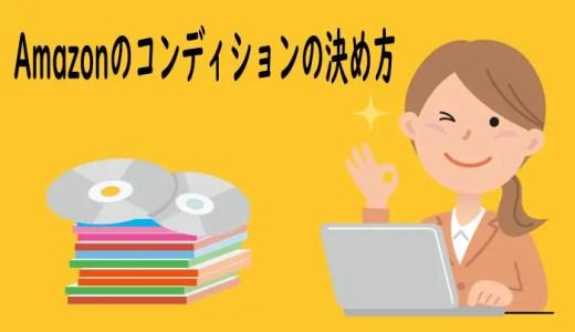 Amazon【中古CD・DVD・本】出品時のコンディションの決め方