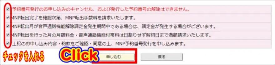 IIJmioからMNP転出する方法【手数料・違約金など】