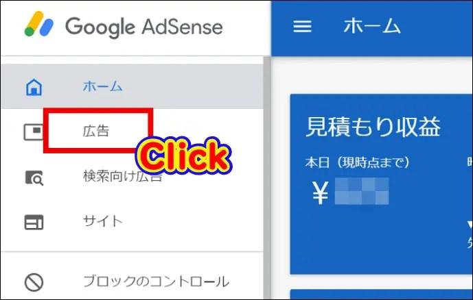 Googleアドセンスの自動広告とは?導入すると収益はアップする?