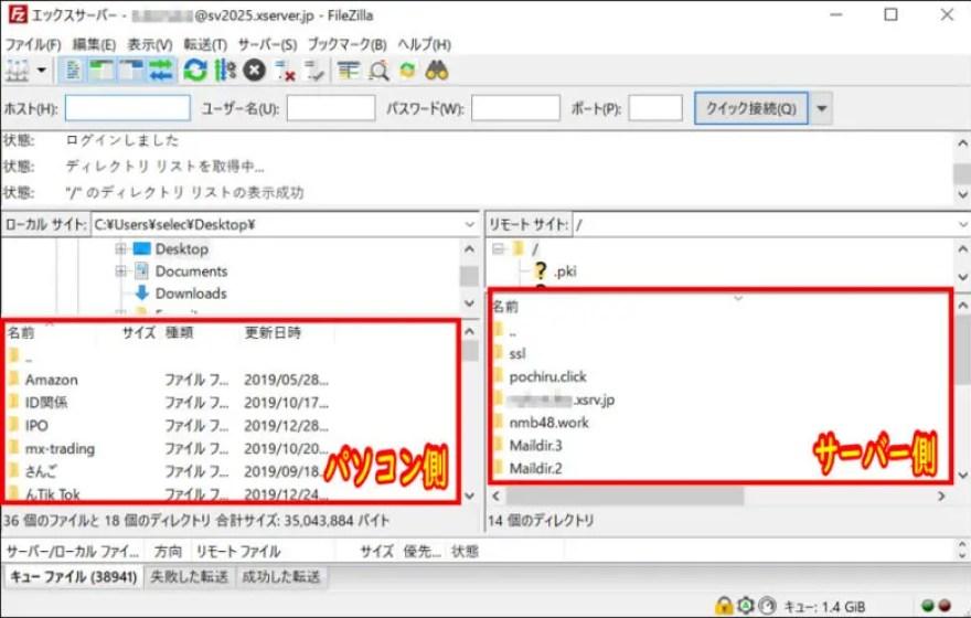 FTPソフトを使ったWordPressの手動バックアップ方法