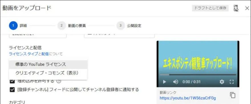 YouTubeに動画を投稿する方法~パソコン編