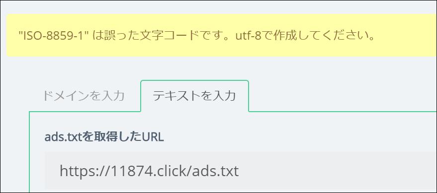 「ads.txt」ファイルが正しく設置されているか確認する