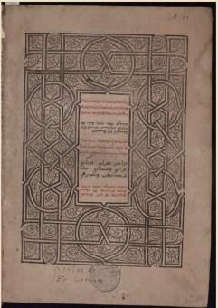 Psalterium Hebraeum, Graecum, Arabicum et Chaldaeum, cum tribus latinis interpretationibus et glossis. 1516. Cote A.3.36. Médiathèque du Grand Troyes. Photo P. Jacquinot