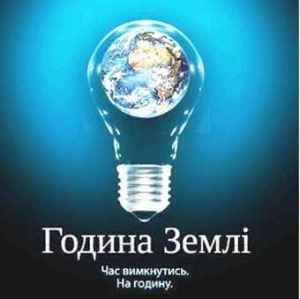 Без електроенергії одну годину завтра проведуть по всій планеті мешканці різних країн